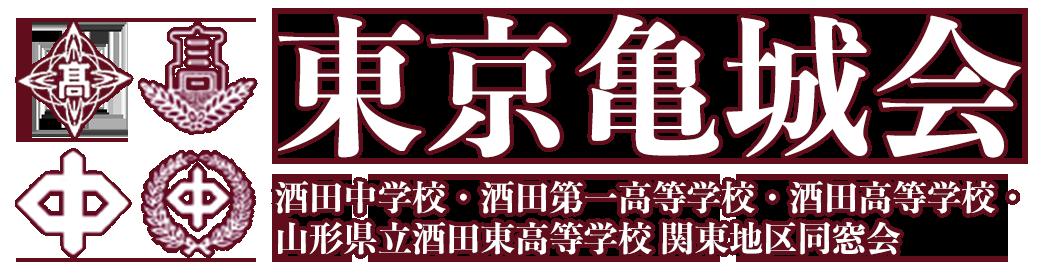 東京亀城会